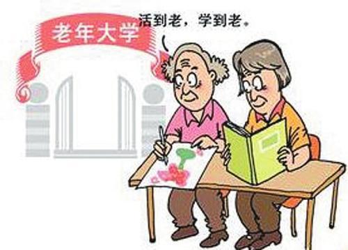 """云南九部门发文老年教育将纳入""""十四五""""规划"""