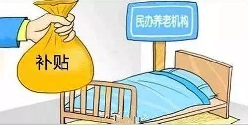 云南向全省养老机构发放一次性运营补贴