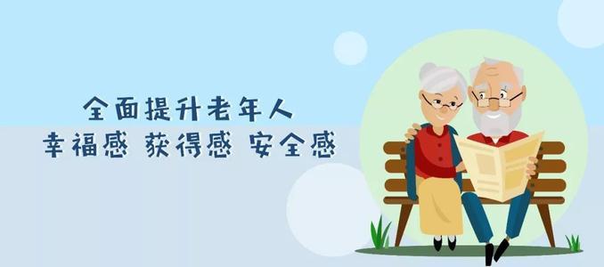 发展高质量现代养老服务