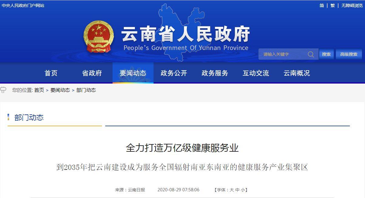 云南全力打造万亿级健康服务业_云南康养中心装修设计
