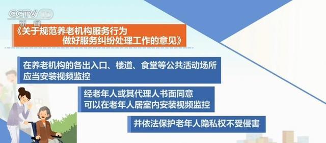 民政部等六部门关于规范养老机构