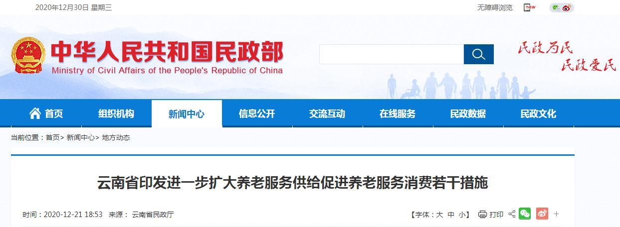 云南省民政厅关于进一步扩大养老服务供给促进养老服务消费若干措施的通知